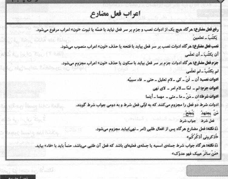 عربي براي دبيرستان... عربی سال سوم فنی مربوط به امتحان نوبت اول